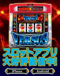パチスロアプリ「バーサス(2016)」配信中!