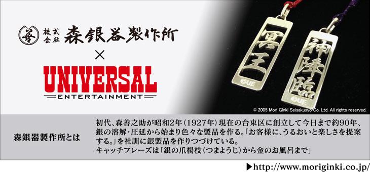 (株)森銀器製作所×UNI-MARKET