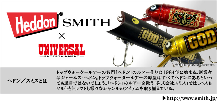 Heddon/Smith × UNI-MARKET