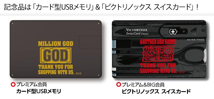 記念品は「カード型USBメモリ」& 「ビクトリノックス スイスカード」!