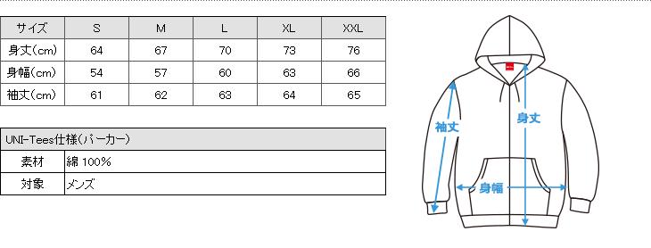 UNI-Tees パーカーサイズ表
